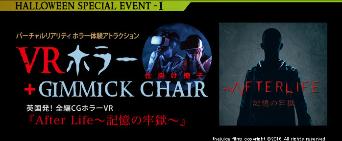 1 VRホラー+Gimmick Chair 英国初!全編CGホラーVR After Life 記憶の牢獄 thejuice films copyright ©2016 All rights reserved