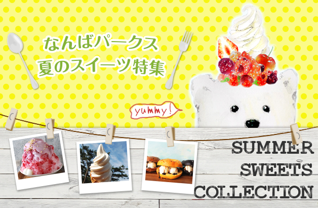PARKS SUMMER SWEETS COLLECTION